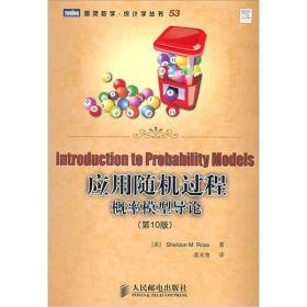 图灵数学:应用随机过程:概率模型导论