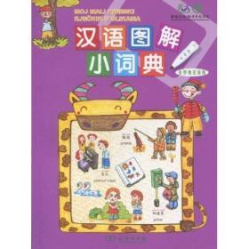 汉语图解小词典(克罗地亚语版)