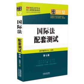最新高校法学专业核心课程配套测试:国际法配套测试(第七版)