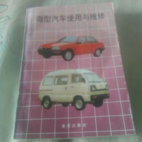 微型汽车使用与维修