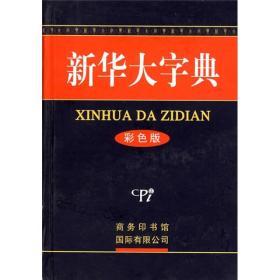 9787801033758-hs-新华大字典(彩色版)