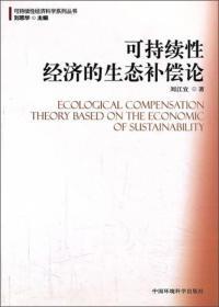 可持续性经济科学系列丛书:可持续性经济的生态补偿论