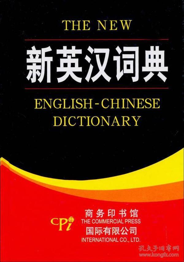 9787801035660-ms-新英汉词典