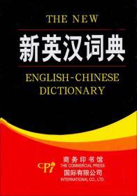 XN-JW新英汉词典