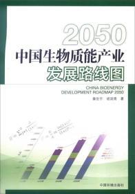 中国生物质能产业发展路线图