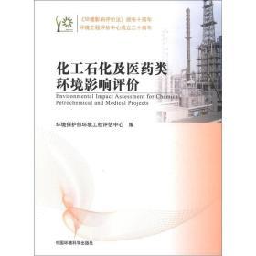 环境影响评价系列丛书:化工石化及医药类环境影响评价