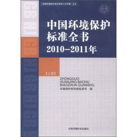 中国环境保护标准全书 上册