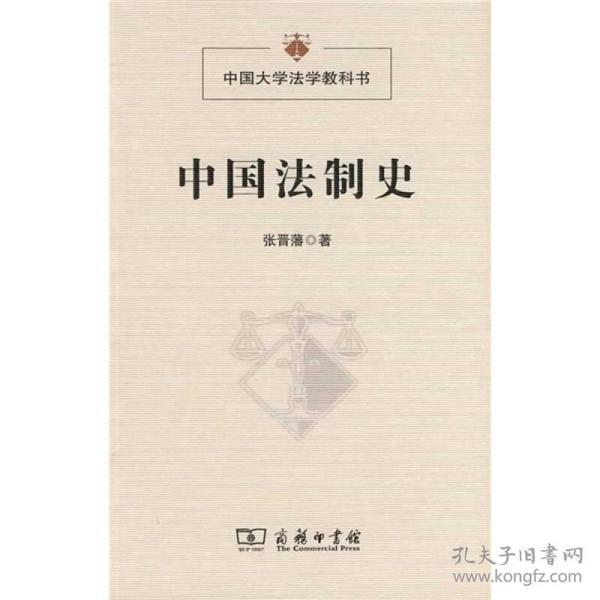 *中国法制史张晋藩著*商务印书馆9787100066945张晋藩  著商务印