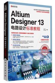 Altium Designer 13电路设计标准教程(cd)