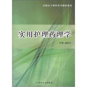 实用护理药理学 盛树东 人民卫生出版社 9787117138925