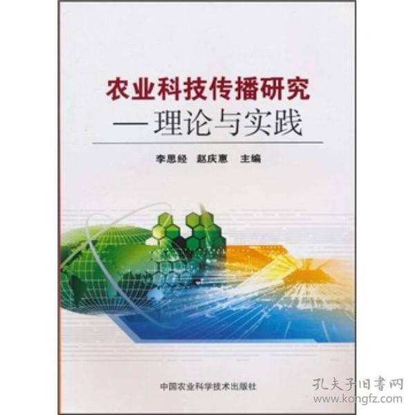 农业科技传播研究——理论与实践