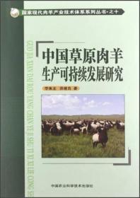 中国草原肉羊生产可持续发展研究