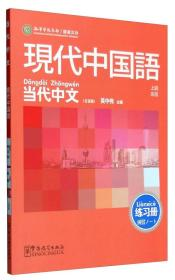 当代中文(现代中国语 上级高级 日语版 练习册)