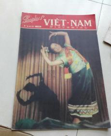 越南人民画报,英文版1959.11.12