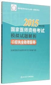 2015国家医师资格考试·模拟试题解析:口腔执业助理医师(修订版)