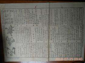 民国2年7月30日 民鸣报 新闻、紧急、飞快、特别,郑正秋发行兼编辑,