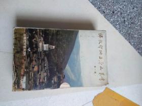 佛教圣地五台山丛书 第一辑 套装5册全(附赠明信片)
