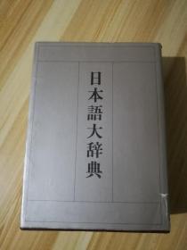 日本语大辞典 精装 16开 巨厚重