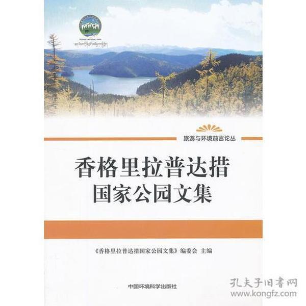 香格里拉普达措国家公园文集