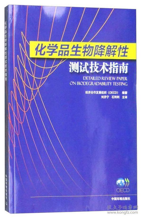 化学品生物降解性测试技术指南