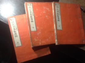 教说往生要集劝导辨 3巻全  明治年间 和刻线装本 京都书林 泽田文荣堂版本