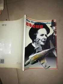 战争史研究(2004年5月   版权页缺一块  书如图片