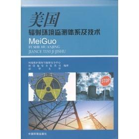 美国辐射环境监测体系及技术