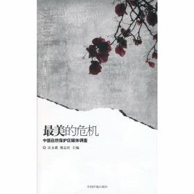 最美的危机:中国自然保护区媒体调查