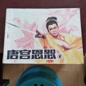 连环画:唐宫恩怨(第一集)
