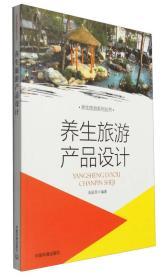 养生旅游系列丛书:养生旅游产品设计