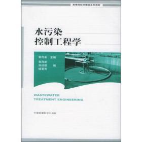 高等院校环境类系列教材:水污染控制工程学