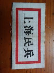 文革布质胸标:上海民兵上海开关厂民兵团