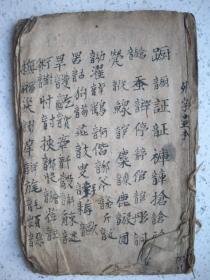 3)清代白棉纸手抄小册子