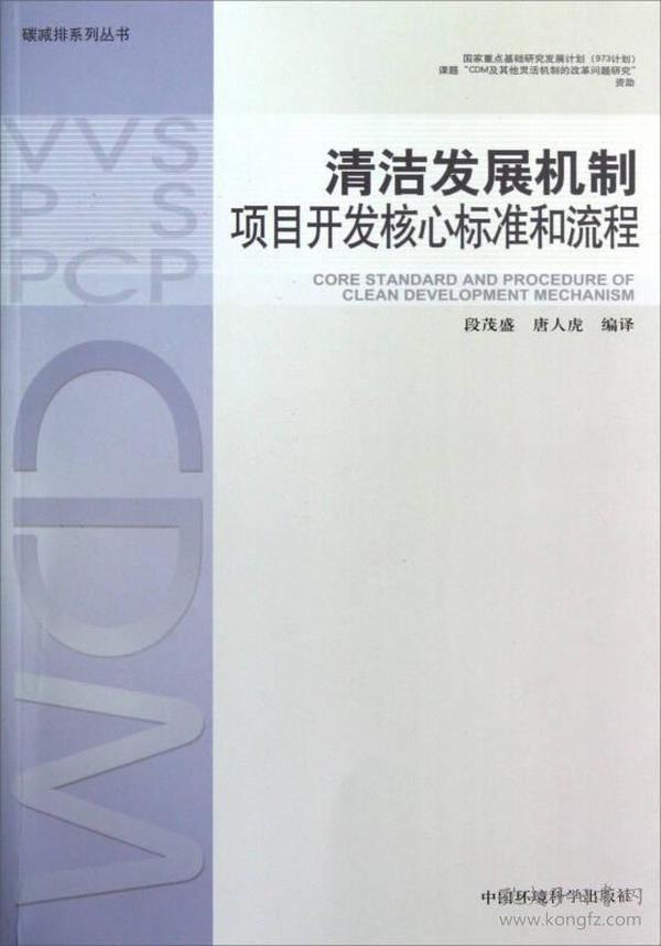 清洁发展机制项目开发核心标准和流程