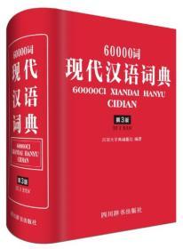 60000词现代汉语词典(第3版)