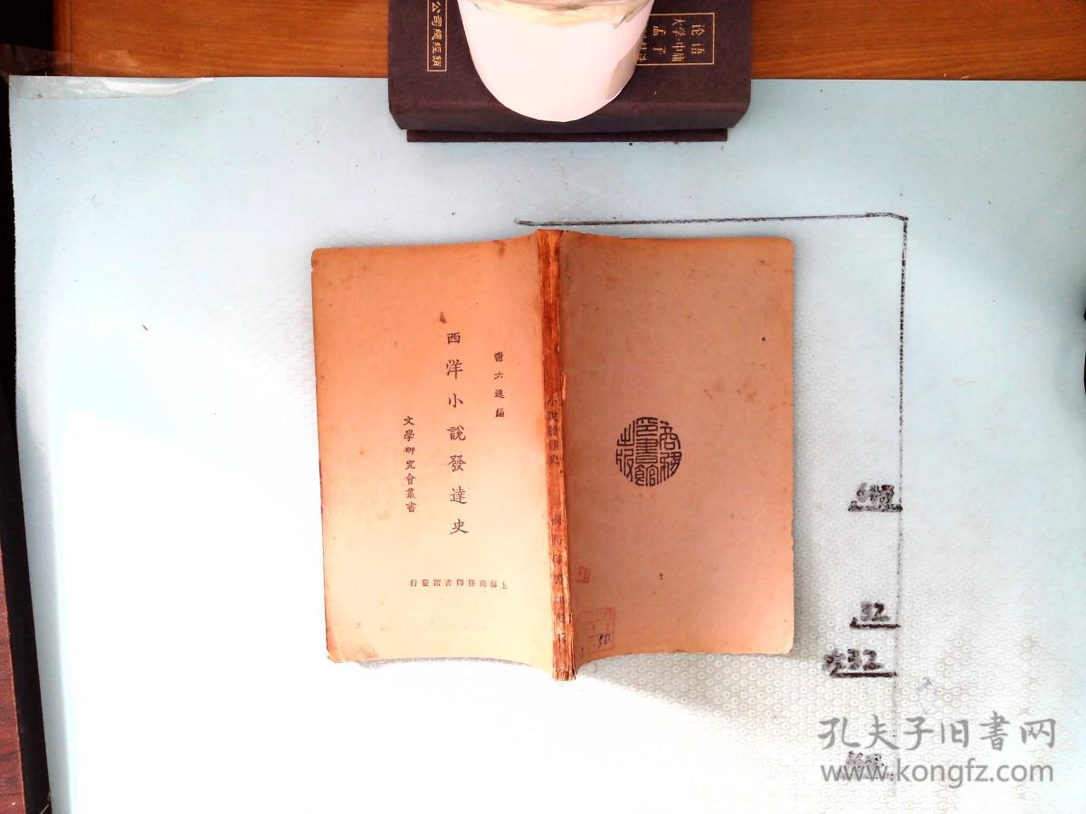 西洋小说发达史 (民国13年版)