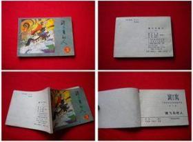 《骑飞马的人》第三册。广西民族1984.3一版一印52万册9品,4008号,连环画