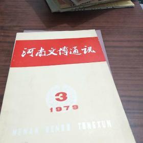 河南文博通讯 1979 3