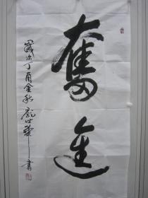 庞世华 行草 竖幅 135*69cm p1208-101