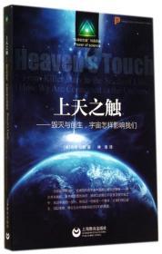 上天之触:毁灭与创生宇宙怎样影响我们(译者 签赠本)
