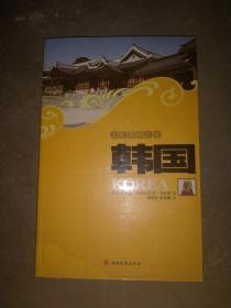 文化震撼之旅韩国