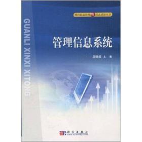 现代信息管理与信息系统丛书:管理信息系统