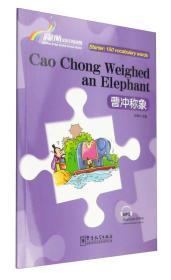 """""""彩虹桥""""汉语分级读物:曹冲称象(入门级:150词)"""