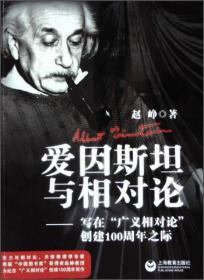 """爱因斯坦与相对论:写在""""广义相对论""""发表100周年之际"""