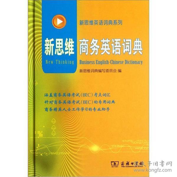 新书--新思维商务英语词典