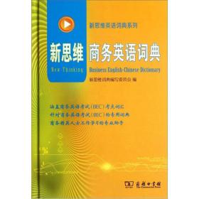 新思维英语词典系列:新思维商务英语词典