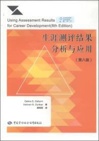 生涯测评结果分析与应用(第8版)