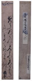 【墨迹】 古短册 近卫稙家 近卫植家(1502-1566) 亲笔