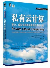 9787111404811-hs-私有云计算-整合.虚拟化和面向服务的基础设施