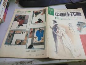 中国连环画 1989年第7期18-430